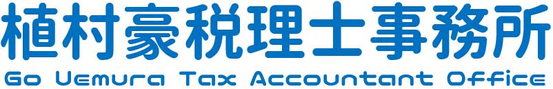 植村豪税理士事務所|オンライン(Zoom)対応・愛知県大府市に在住